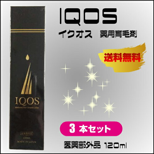 【D会員4倍】お得な3本セット 薬用育毛剤 IQOS イクオス 120ml