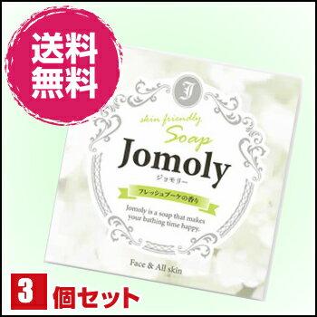 お得な3個セット Jomoly(ジョモリー)80g パパイン、プロメラインなど自然成分でムダ毛ケア