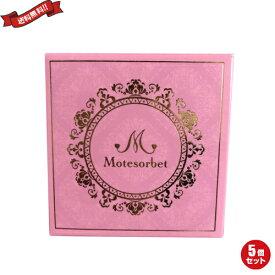 ボディクリーム バストクリーム いい香り いい匂い モテソルベ 20g 5個セット