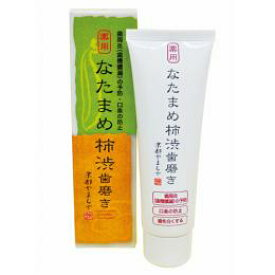 【ポイント5倍】京都やまちや 薬用 なたまめ柿渋歯磨き 120g  医薬部外品