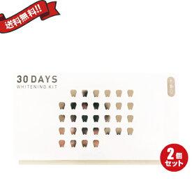 【ポイント6倍】最大33倍!美歯口 30DAYS WHITENIG KIT 2箱セット