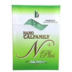 カルシウム サプリ ナノカルファミリー プラス 30包 3個セット レモン味