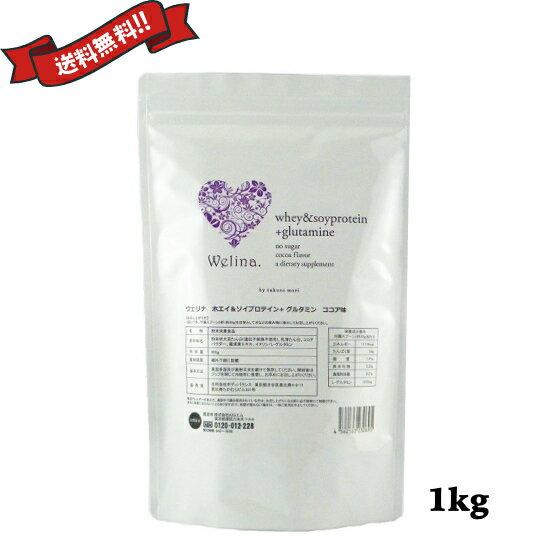 ウェリナ ホエイ&ソイプロテイン +グルタミン ココア味 Welina. 1kg