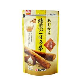 【ポイント5倍】国産あじかん焙煎ごぼう茶 30包