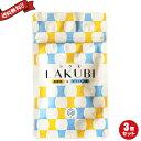 【ポイント5倍】【ママ割5倍】悠悠館 LAKUBI (ラクビ)31粒 3袋セット