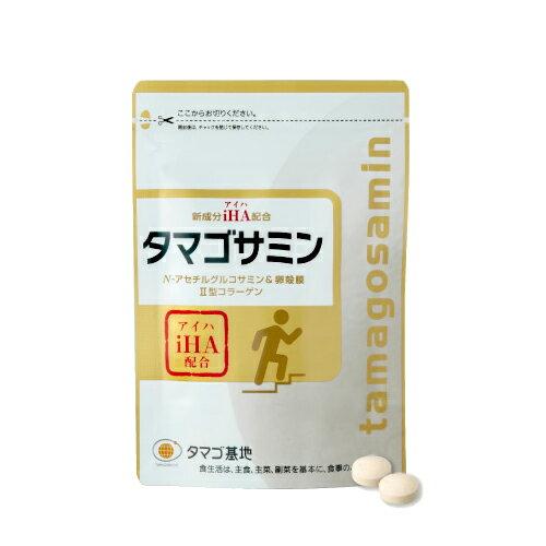 【ママ割5倍】タマゴサミン 90粒