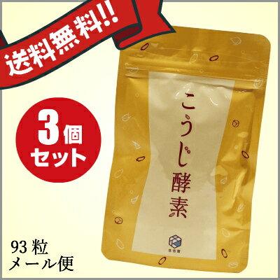 【ポイント2倍】【ママ割5倍】悠悠館 こうじ酵素 3袋セット