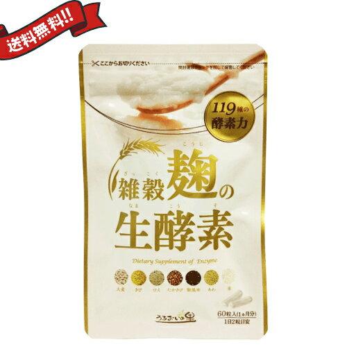 【ポイント2倍】【送料無料】 雑穀麹の生酵素 60粒 メール便