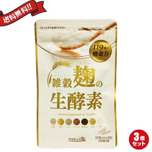 【ポイント4倍】【送料無料】お得な3個セット 雑穀麹の生酵素 60粒 メール便
