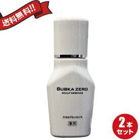 ブブカ ゼロ BUBKA ZERO 120ml 医薬部外品 2本セット