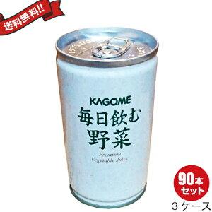 カゴメ 毎日飲む野菜 160g×30缶 3箱セット