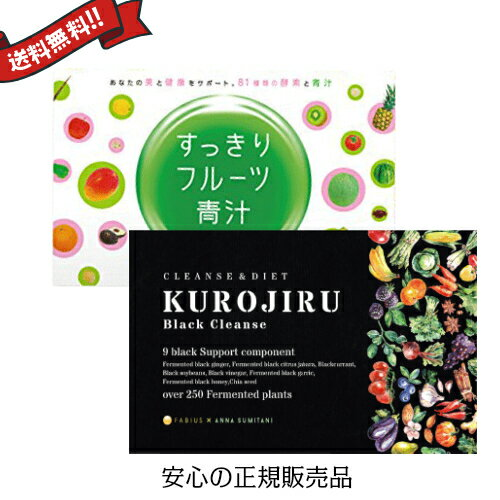 【ポイント5倍】黒汁ブラッククレンズ×すっきりフルーツ青汁 2箱セット ファビウス