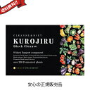 【ポイント4倍】黒汁ブラッククレンズ 30包 KUROJIRU ファビウス