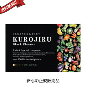 【2000円クーポン】最大29.5倍!黒汁ブラッククレンズ 30包 KUROJIRU ファビウス 母の日 ギフト プレゼント