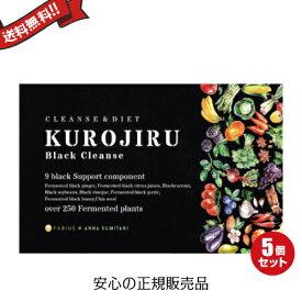 【2000円クーポン】最大29.5倍!黒汁ブラッククレンズ 30包 KUROJIRU ファビウス 5箱セット 母の日 ギフト プレゼント