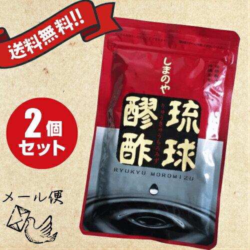 【エントリーで3倍】【ママ割5倍】しまのや 琉球もろみ酢 93粒 2袋セット