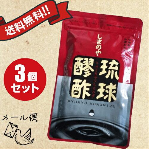 【エントリーで3倍】【ママ割5倍】しまのや 琉球もろみ酢 93粒 3袋セット