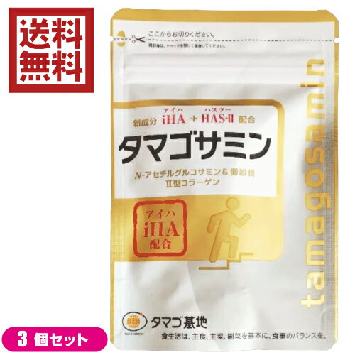 【ポイント5倍】【送料無料】タマゴサミン 90粒 3袋セット メール便