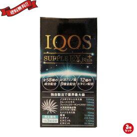 【ポイント5倍】イクオスサプリEXプラス 90粒 3個セット