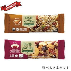 【11%OFFクーポン】【ポイント最大20倍】オーガニックフルーツ&ナッツバー Taste of Nature 選べる2本セット