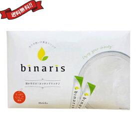 【ポイント最大4倍】乳酸菌 サプリ ダイエット ビナリス 30包