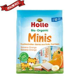 離乳食 ベビーフード オーガニック ホレ Holle 有機ミニウエハース バナナ&オレンジ