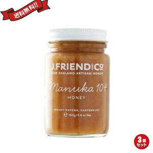 蜂蜜 はちみつ ハチミツ J.Friend マヌカハニー 10+ 160g 3個 母の日 ギフト プレゼント
