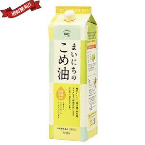 米油 国産 こめ油 ムソー 三和 まいにちのこめ油(サラダ油) 1500g