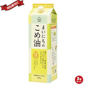 米油 国産 こめ油 ムソー 三和 まいにちのこめ油(サラダ油) 1500g 3個セット