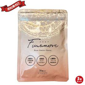 【2000円クーポン】最大30倍!エラスチン 王乳 サプリ フワモア 30粒 3袋