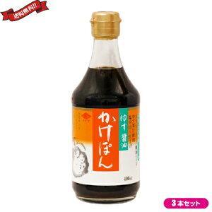 【ポイント5倍】最大22倍!ぽん酢 ポン酢 ゆず チョーコー ゆず醤油かけぽん 400ml 3本セット