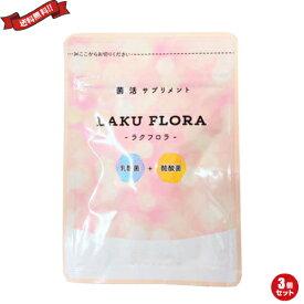 【2000円クーポン】最大31倍!乳酸菌 酪酸菌 サプリ LAKU FLORA ラクフロラ 6粒 3袋セット