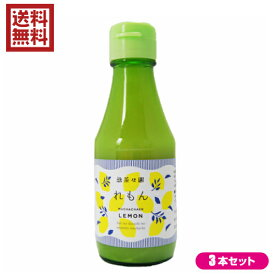 【ポイント5倍】最大25.5倍!レモン果汁 ストレート 100% 無茶々園 れもんストレート果汁 150ml 3本セット