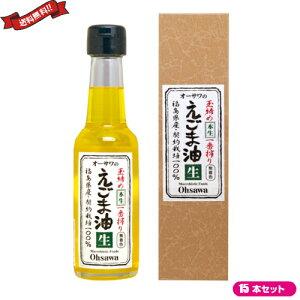 えごま油 国産 無添加 オーサワのえごま油 (生)140g 15本セット