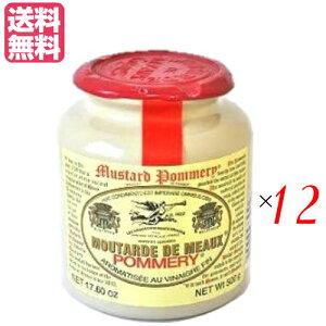 【ポイント最大4倍】マスタード 粒 からし ポメリー マスタード(種入り) 500g 12個セット