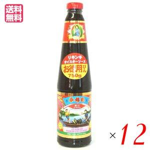 オイスターソース りきんき リキンキ 李錦記 オイスターソース 750g 12個セット
