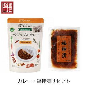 カレー レトルト ルー 創健社 ベジタブルカレー 福神漬け 自然食品セット
