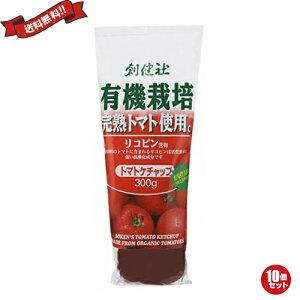 【ポイント7倍】最大27倍!ケチャップ リコピン 有機栽培 創健社 有機栽培完熟トマト使用 トマトケチャップ 300g 10個セット