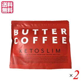 【2000円クーポン】最大31.5倍!ケトスリム 150g 2箱セット コーヒー バターコーヒー ケトジェニック 送料無料