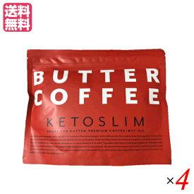 【2000円クーポン】最大31.5倍!ケトスリム 150g 4箱セット コーヒー バターコーヒー ケトジェニック 送料無料