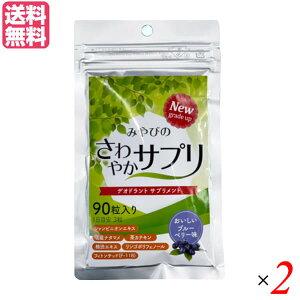 みやびのさわやかサプリ 90粒 2袋セット シャンピニオン 渋柿 サプリ 送料無料