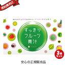 【2000円クーポン】最大31倍!すっきりフルーツ青汁 30包 3箱セット