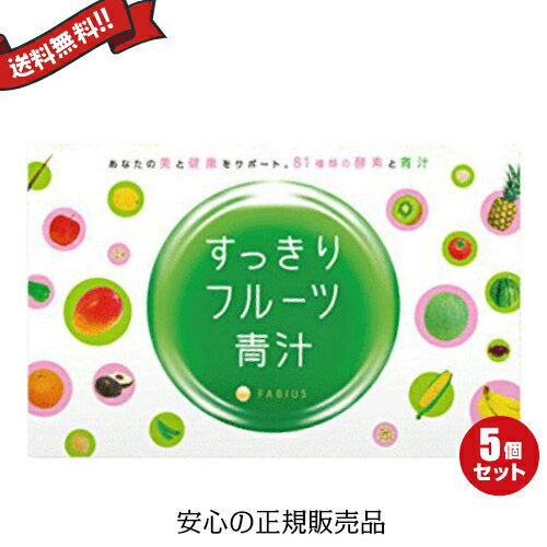 【ポイント3倍】すっきりフルーツ青汁 30包 5箱セット