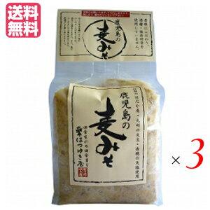 麦味噌 九州 無添加 はつゆき屋 鹿児島の麦みそ 1kg 3個セット