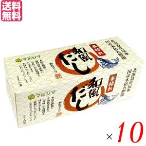 出汁 だし 無添加 本枯れ和風だし 小袋タイプ 1箱(8g×24袋) 10箱セット マルシマ 送料無料