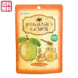 生姜湯 しょうが湯 生姜茶 かりんはちみつしょうが湯 1袋(12g×5) マルシマ 送料無料 母の日 ギフト プレゼント