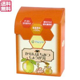 【2000円クーポン】最大29.5倍!生姜湯 しょうが湯 生姜茶 かりんはちみつしょうが湯 1箱(12g×12)マルシマ 送料無料 母の日 ギフト プレゼント