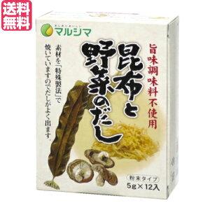 【11%クーポン】最大25倍!出汁 だし 無添加 昆布と野菜のだし 1箱(5g×12) マルシマ 送料無料