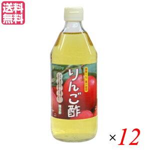りんご酢 リンゴ酢 マルシマ りんご酢 500ml 12本セット 送料無料