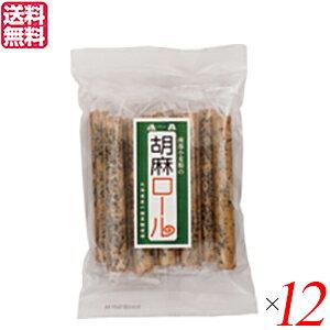 お菓子 クッキー 個包装 恒食 胡麻ロール 10本 12袋セット 送料無料 母の日 ギフト プレゼント